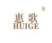 惠歌HUIGE