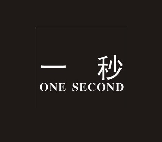 一秒 ONE SECOND