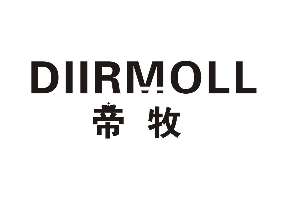 帝牧 DIIRMOLL