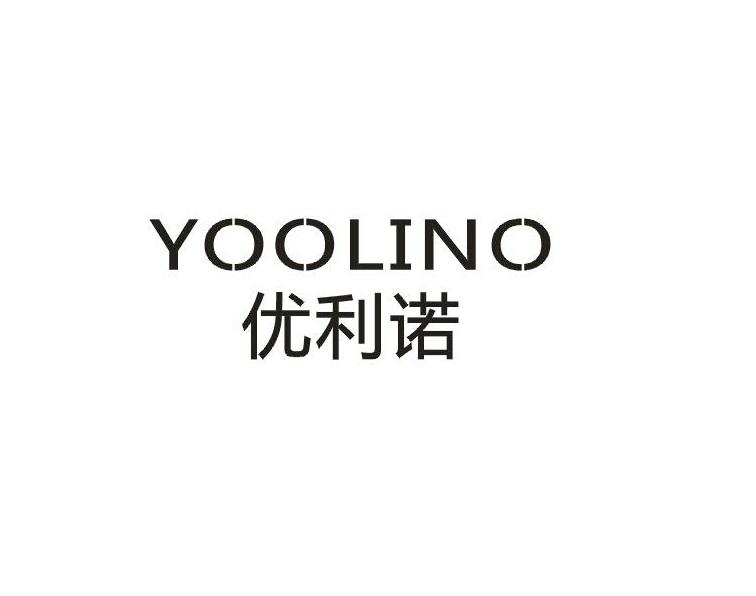 优利诺 YOOLINO