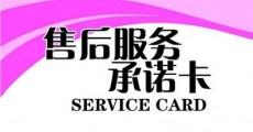 售后服务保障