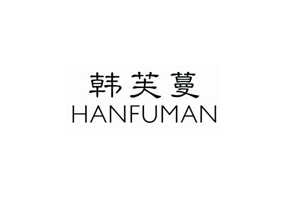 韩芙蔓 HANFUMAN