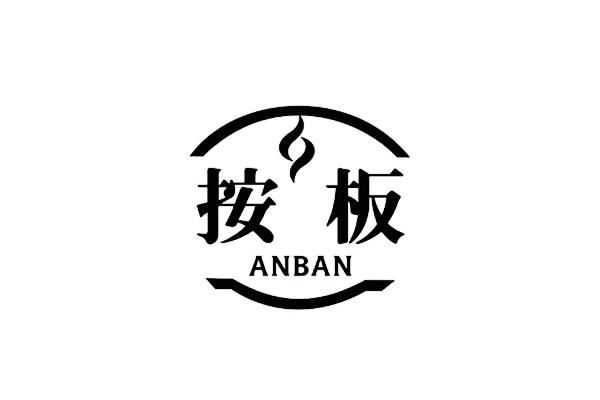 按板 ANBAN