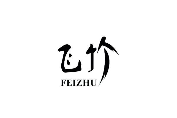 飞竹 FEIZHU