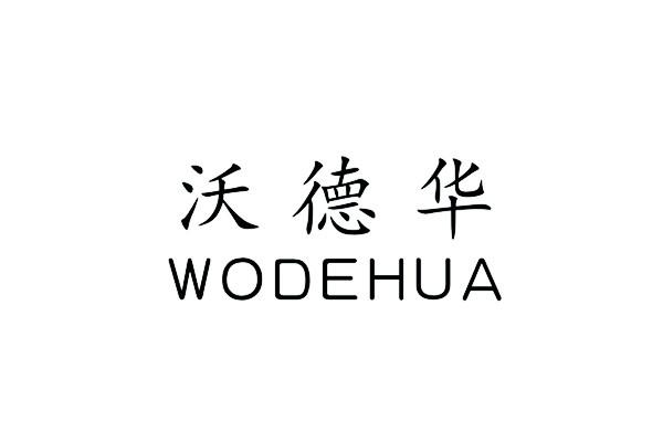 沃德华 WODEHUA