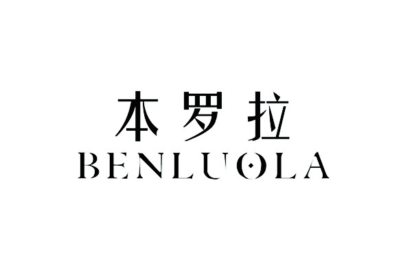 本罗拉 BENLUOLA