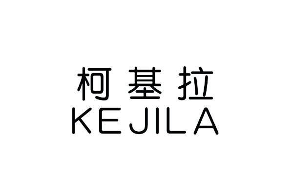 柯基拉 KEJILA