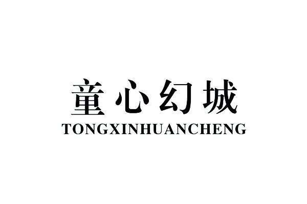 童心幻城 TONGXINHUANCHENG