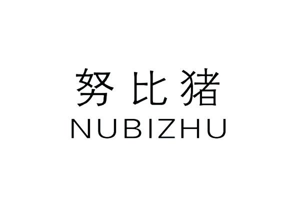 努比猪 NUBIZHU
