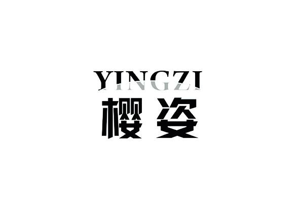樱姿 YINGZI