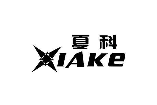 夏科 XIAKE