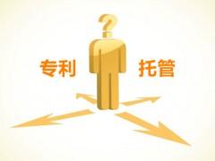 什么是专利托管,专利托管都包括哪些服务?