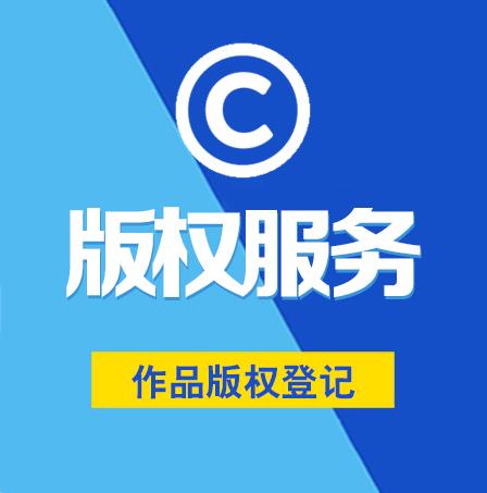 作品版权登记
