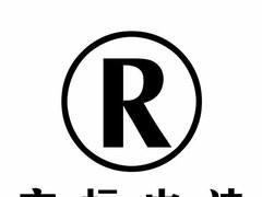 商标注册有什么作用?商标注册有哪些好处?