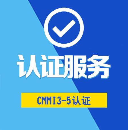 CMMI3-5认证