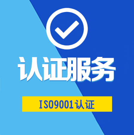 ISO9001管理体系
