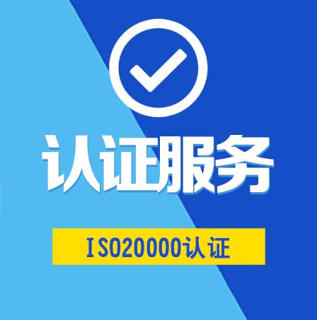 ISO20000咨询服务