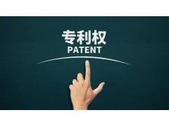 转让专利为什么比申请专利更具有优势?