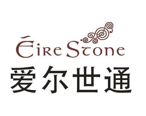 爱尔世通 EIRE STONE