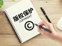 注册商标后一定要申请版权保护吗?