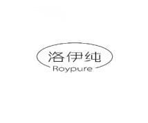 洛伊纯 ROYPURE