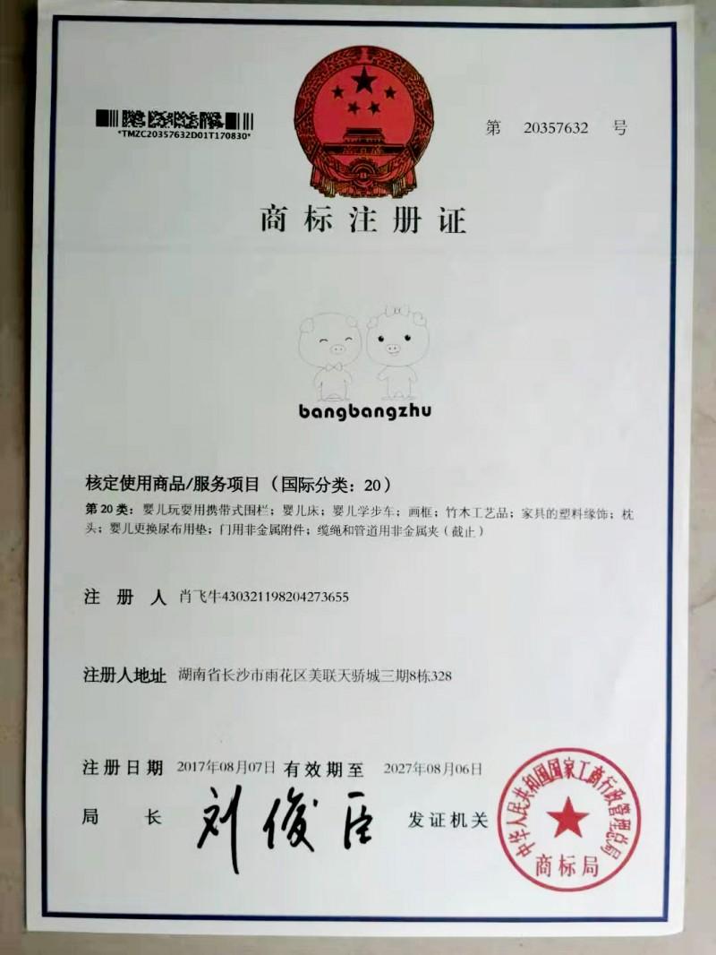 bangbangzhu