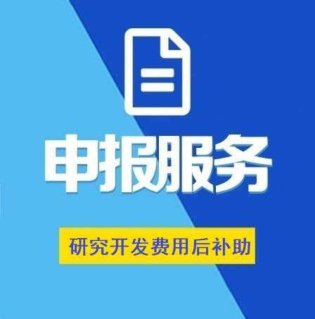 湖北省企业研究开发费用后补助