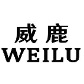 威鹿WEILU