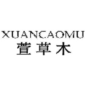 XUANCAOMU萱草木