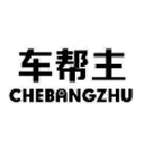 车帮主CHEBANGZHU