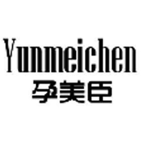 孕美臣Yunmeichen