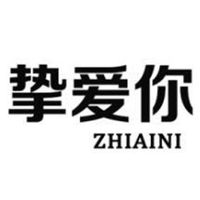 挚爱你ZHIAINI