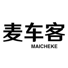 麦车客MAICHEKE