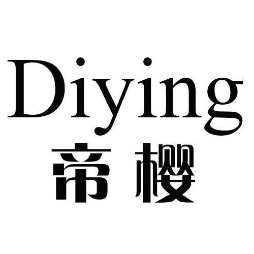 帝樱Diying