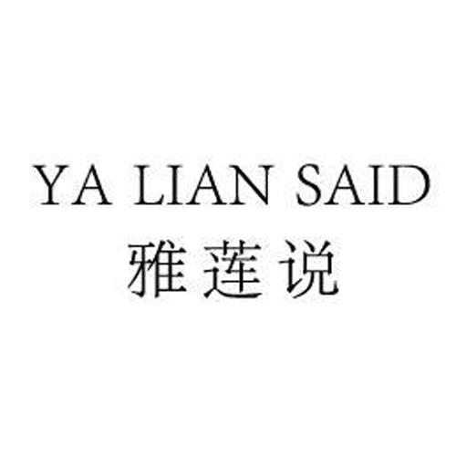 雅莲说 YA LIAN SAID