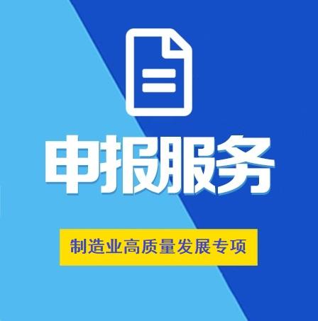湖北省制造业高质量发展专项