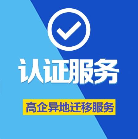 武汉市高新技术企业异地迁移服务