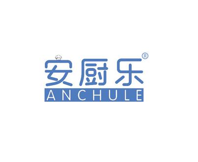 安厨乐ANCHULE