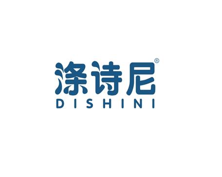 涤诗尼DISHINI