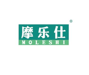 摩乐仕MOLESHI