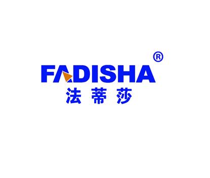 法蒂莎FADISHA