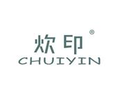 炊印CHUIYIN