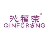 沁福荣QINFURONG