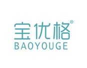 宝优格BAOYOUGE