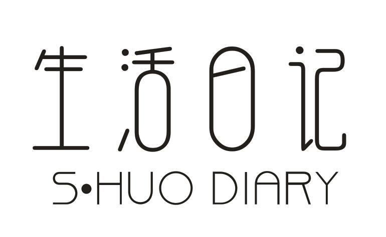 生活日记 S·HUO DIARY