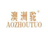 澳洲驼AOZHOUTUO