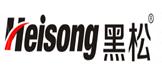 黑松HEISONG