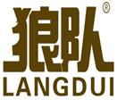 狼队LANGDUI