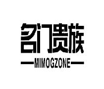 名门贵族 MIMOGZONE