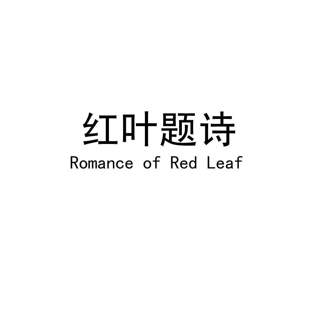 红叶题诗  ROMANCE OF RED LEAF